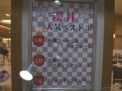 ホテル櫻井人気お土産BEST3
