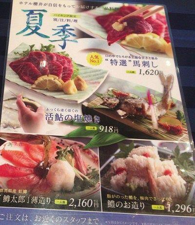 特別料理メニュー