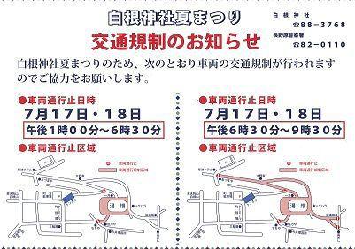 白根神社夏祭り交通規制のお知らせ