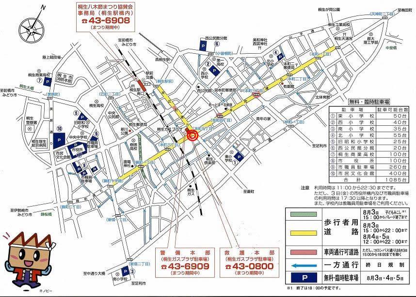 桐生まつりマップ