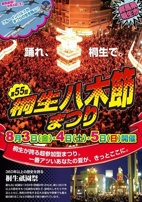 2018年第55回桐生祭りチラシ