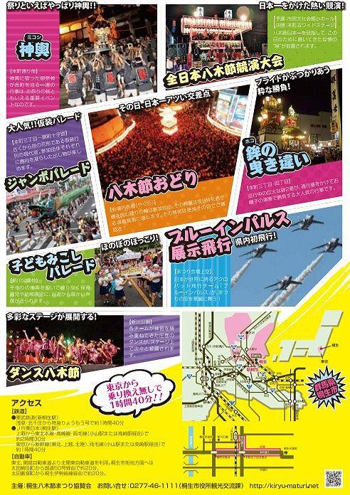 2018年第55回桐生祭りスケジュール表