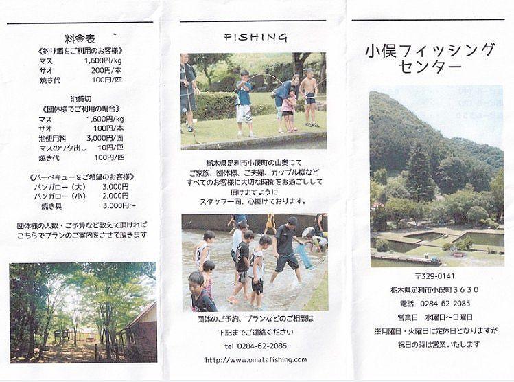 小俣フィッシングセンターパンフレット