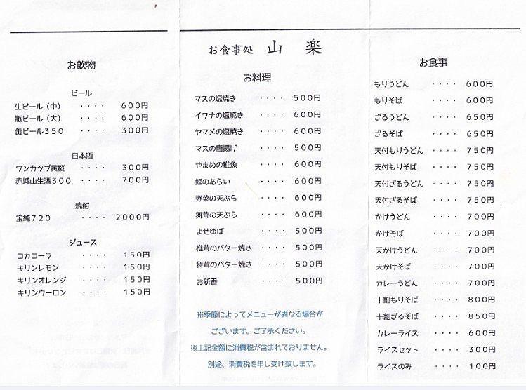 小俣フィッシングセンター食事メニュー表