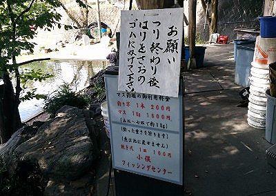 釣り料金などの表示