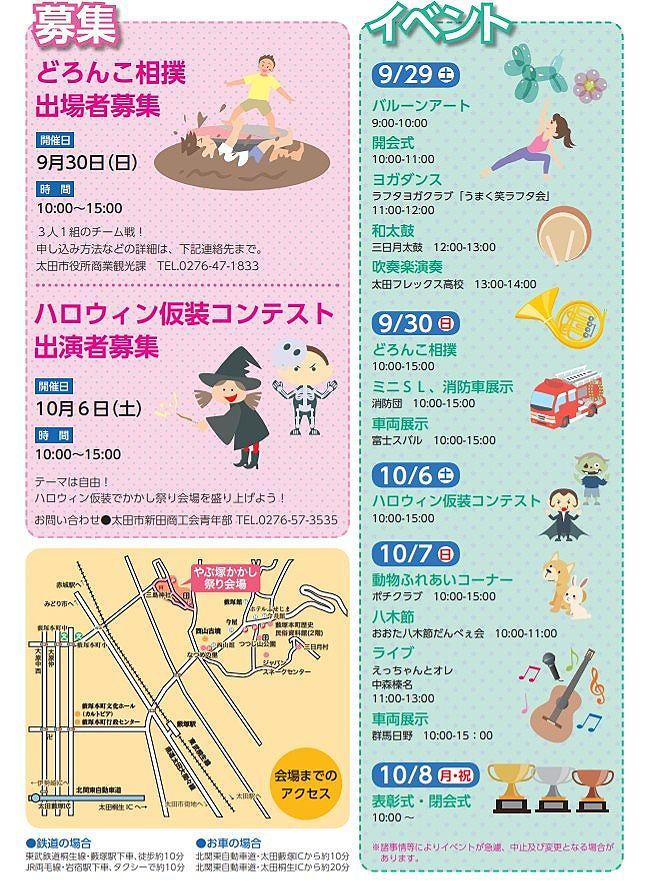 2018年薮塚かかし祭りイベントチラシ