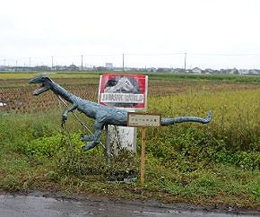 恐竜かかし