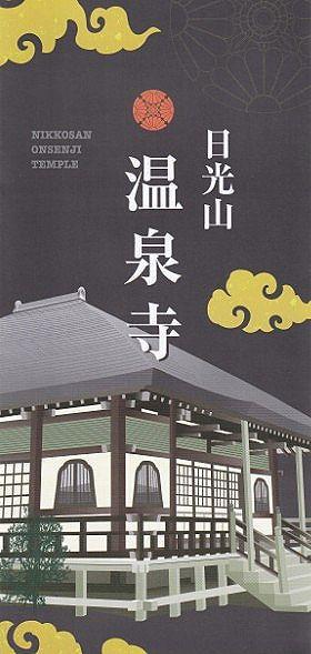 日光山温泉寺のパンフレット表