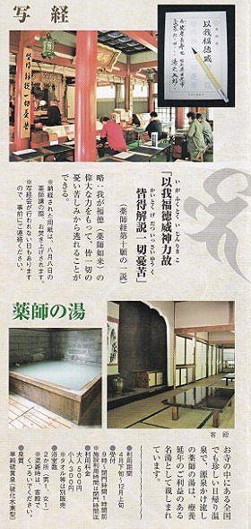 温泉寺パンフレット薬師の湯