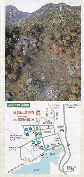 温泉寺パンフレット周辺の観光場所