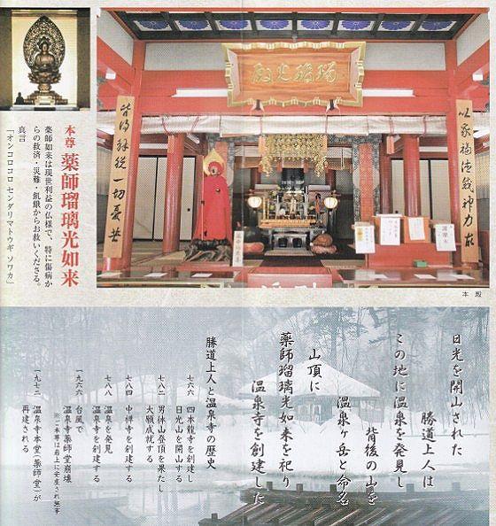 温泉寺パンフレット本堂