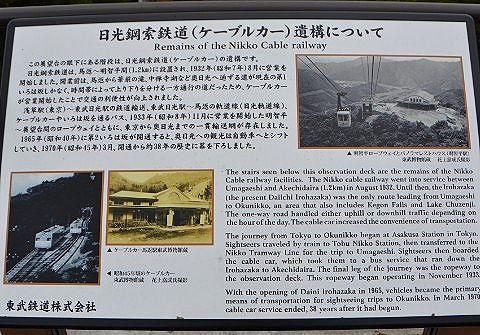 日光鋼索鉄道遺構について