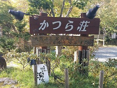 かつら荘のロードサイン