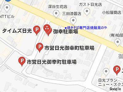 焼きそば専門店焼麺晃のや周辺の駐車場マップ
