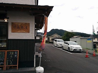 cafe千両茶屋の無料駐車場の様子