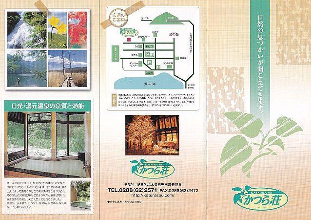 かつら荘のパンフレット