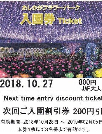 入園チケット