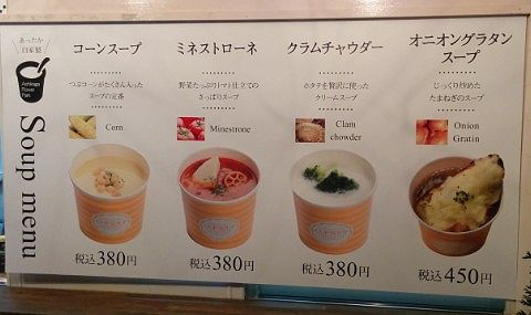 温かいスープメニュー