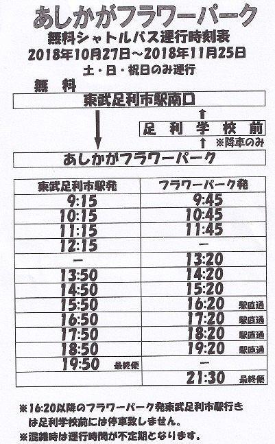 東武足利市駅~足利フラワパーク間無料シャトルバス時刻表