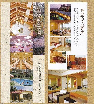 磯部ガーデンパンフレット3
