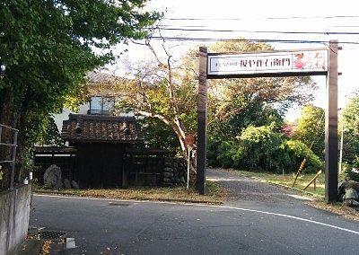 桜や作右衛門入口看板