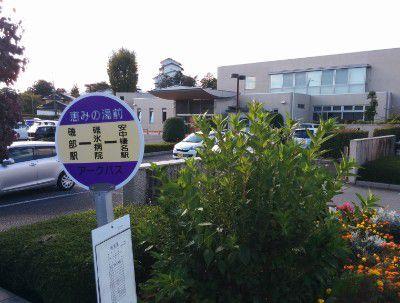 恵みの湯前のバス停留所