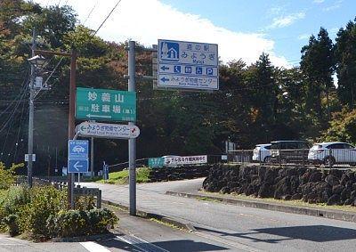 市営駐車場と道の駅みよぎ
