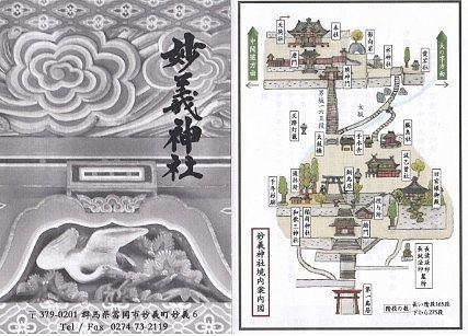 妙義神社境内図