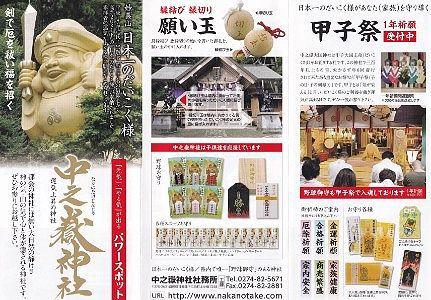 中之嶽神社パンフレット1