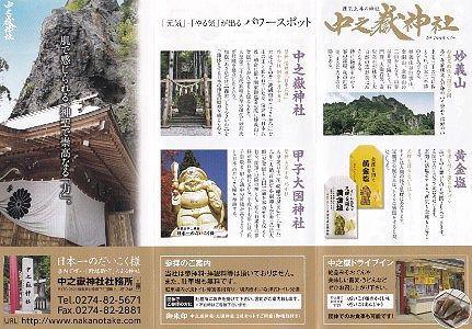 中之嶽神社パンフレット2