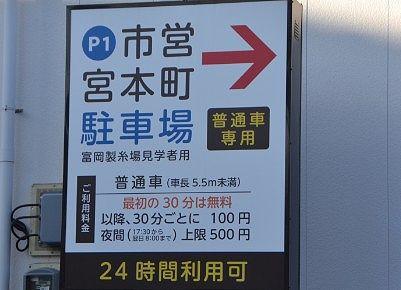 市営宮本町駐車場入口看板