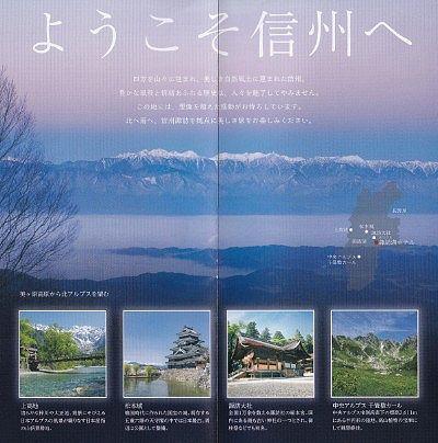かたくら諏訪湖ホテルパンフレット5