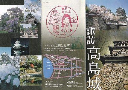 諏訪高島城パンフレット1
