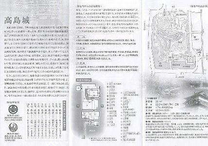 諏訪高島城パンフレット2