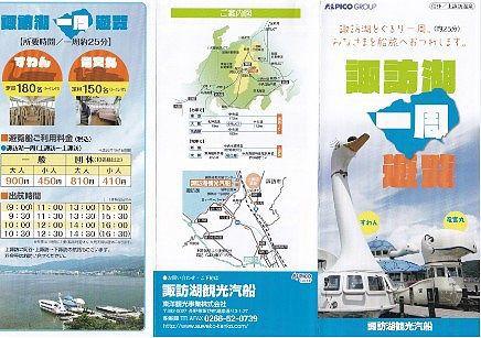 諏訪湖観光汽船パンフレット1