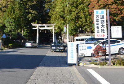 諏訪大社下社春宮鳥居前の駐車場看板