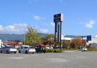 大きな駐車場の看板