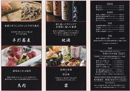 信州蕎麦ラウンジ「くりや」パンフレット2