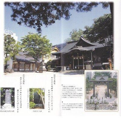 四柱神社パンフレット3