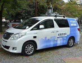 自動運転のデモカー