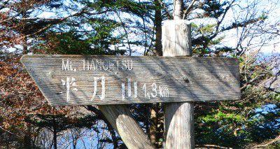 半月山登山道の標識