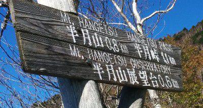 半月山への登山看板