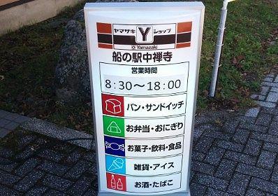 船の駅中禅寺にあったコンビニの営業看板