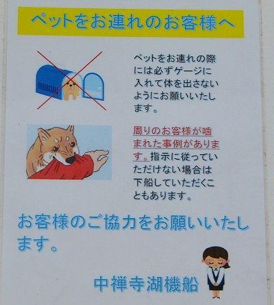 ペット乗車の注意事項