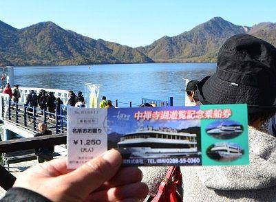 中禅寺湖遊覧船のチケット