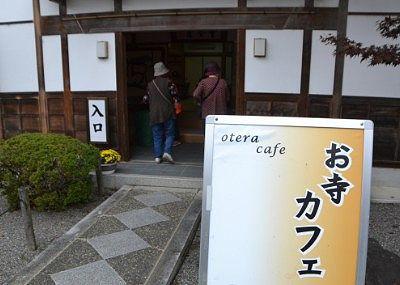 お寺カフェと床おみじ入口