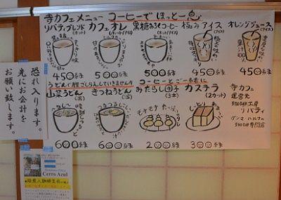 お寺カフェのメニュー