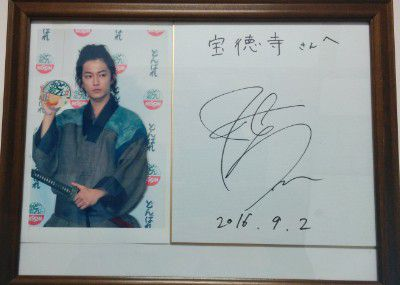 宝徳寺で飾ってあった佐藤健さんの色紙
