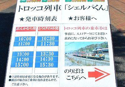 トロッコ列車の時刻表