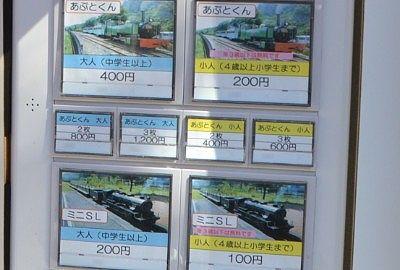 乗車券の自販機